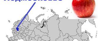 Регион подмосковья на карте РФ