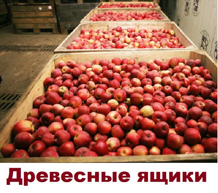 Яблоки в ящиках из древесины