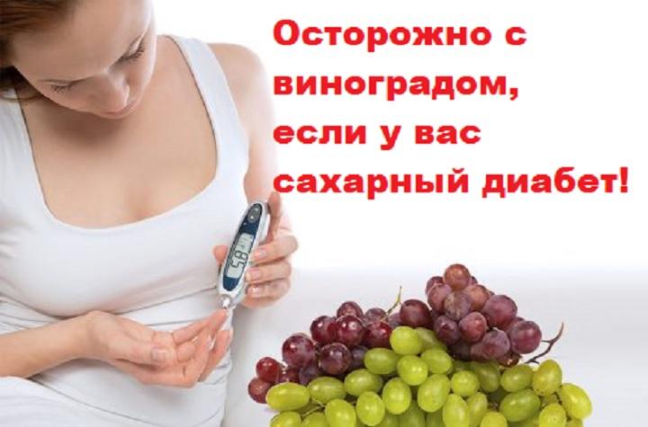 Осторожно с виноградом!