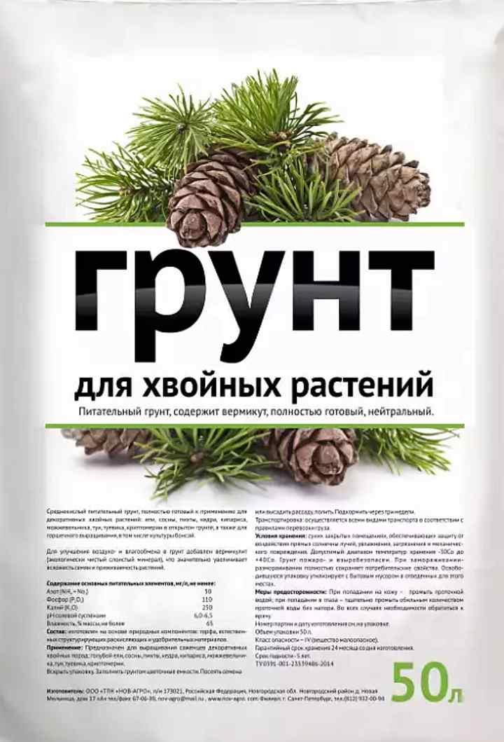 Грунт для хвойных растений