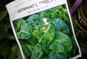 Пакетик с семенами шпината