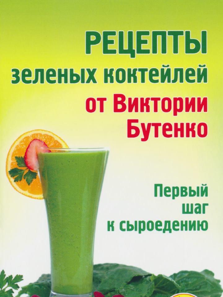 Книга Виктории Бутенко