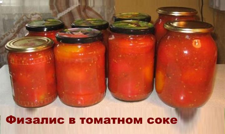 Блюда из физалиса - в соке томата