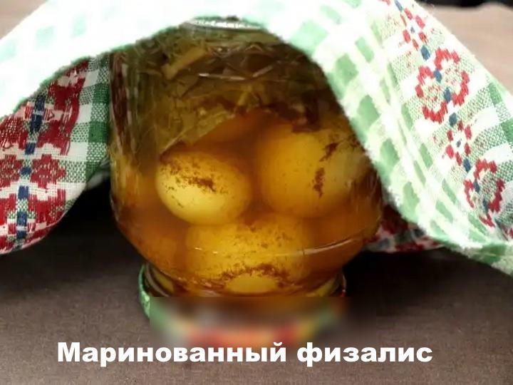 Блюда из физалиса - маринованный