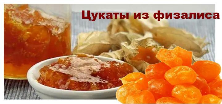 Блюда из физалиса - цукаты
