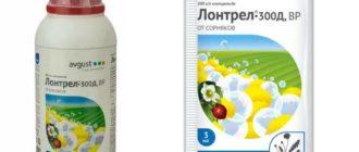 Аэрозольный гербицид
